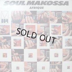 画像1: Afrique - Soul Makossa  LP
